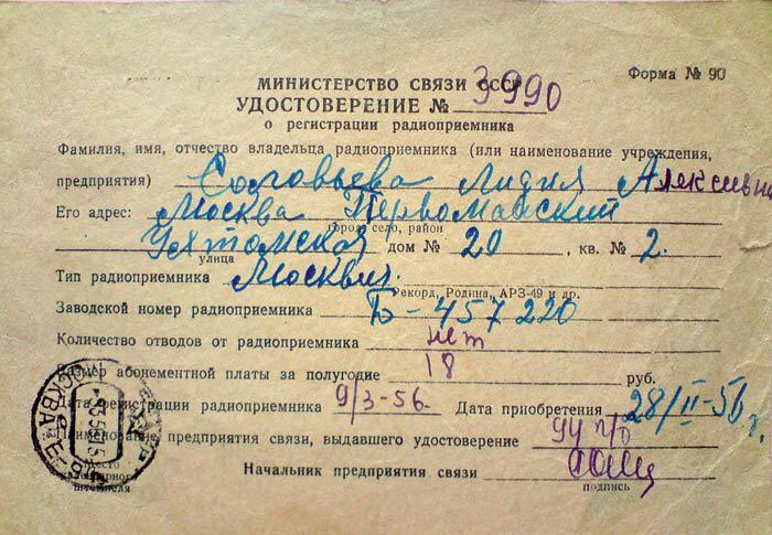 1956. Регистрация радиоприёмника