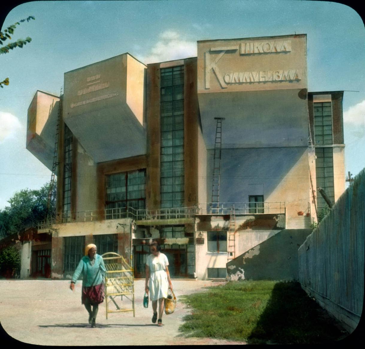 Москва. Рабочий клуб Русакова