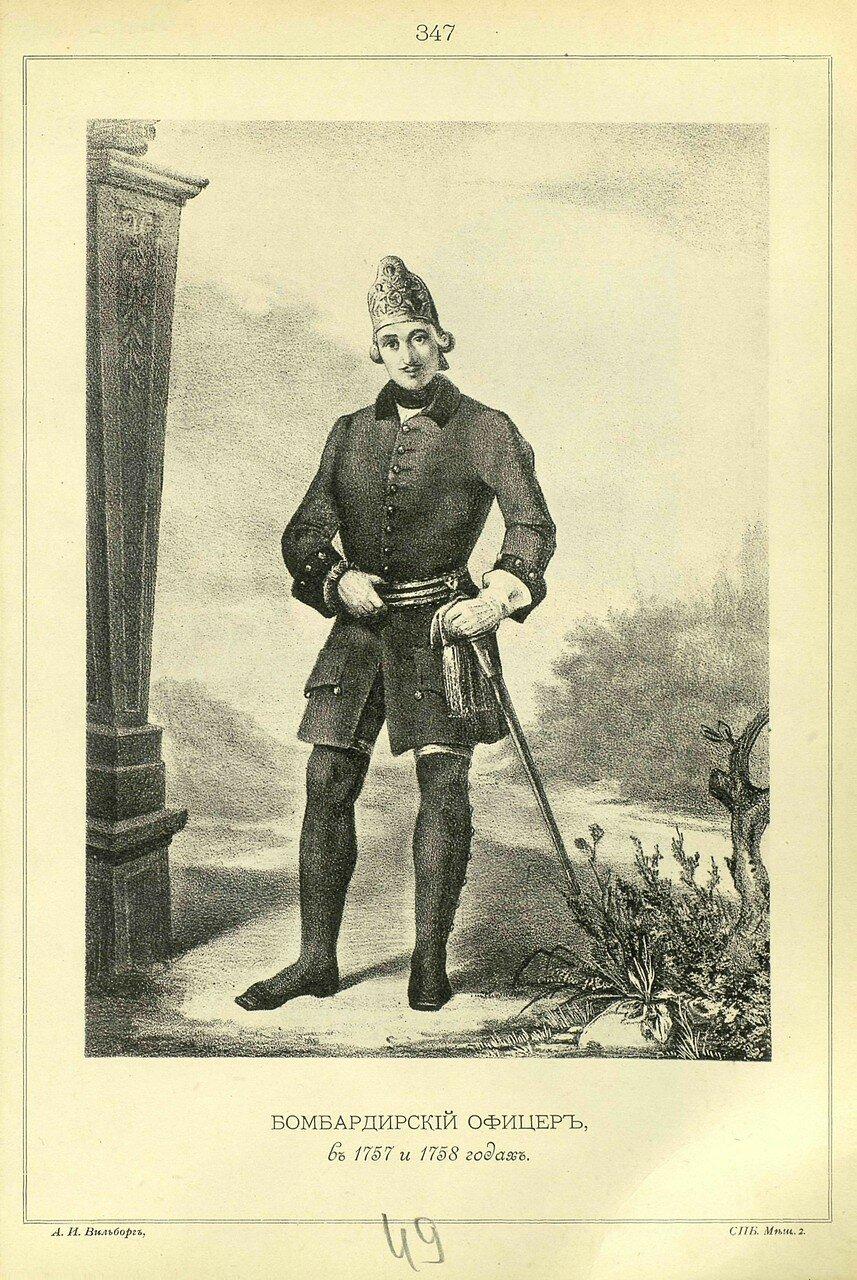 347. БОМБАРДИРСКИЙ ОФИЦЕР, в 1757 и 1758 годах.