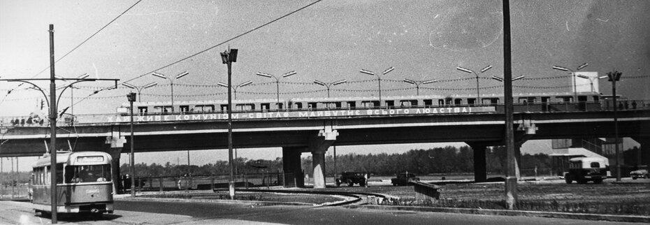 1961.05.12. Общий вид станции метро Днепр со стороны Набережного шоссе