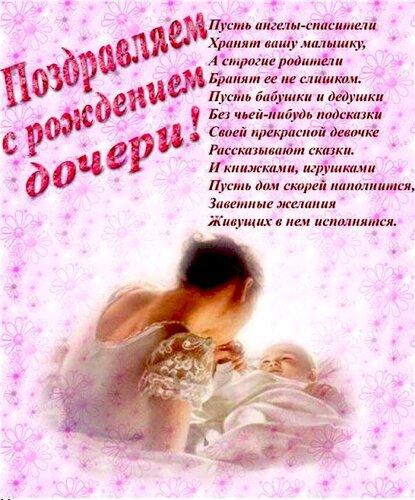 Поздравление с малышкой в прозе