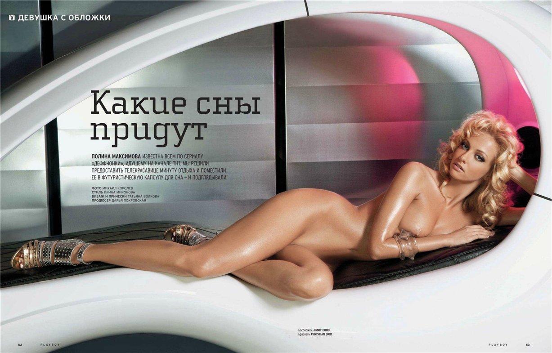 Актриса Полина Максимова Голая