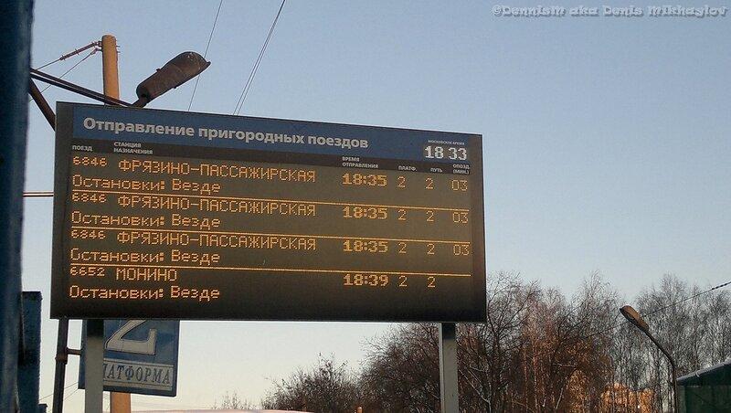 Табло на станции Подлипки-Дачные.