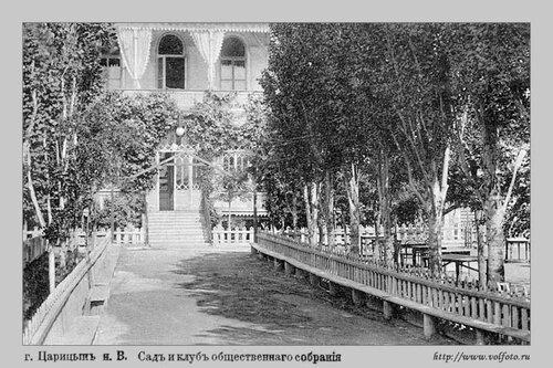 Сад и клуб общественного собрания