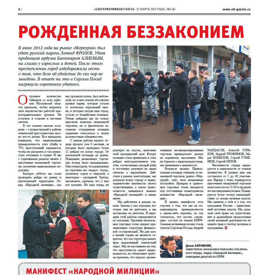 Народная милиция Загорска - Страница 2 0_a7108_d2a53978_XXL