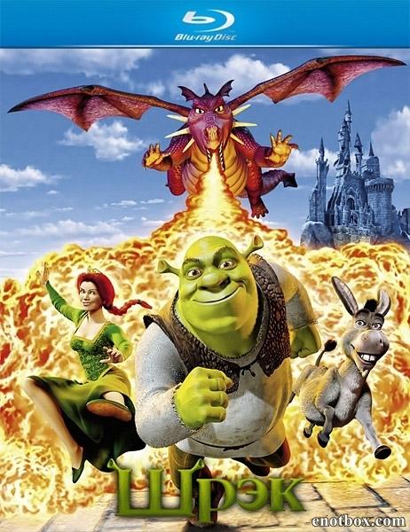 Шрек / Shrek (2001/BDRip/HDRip)