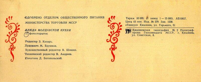 2 Блюда Молдавской кухни. В-е данные.jpg