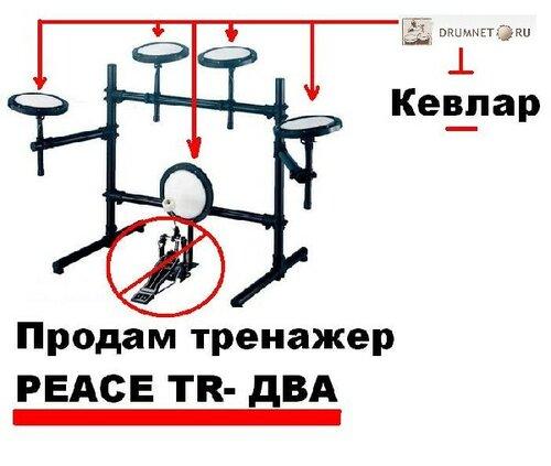 Тренажер Peace