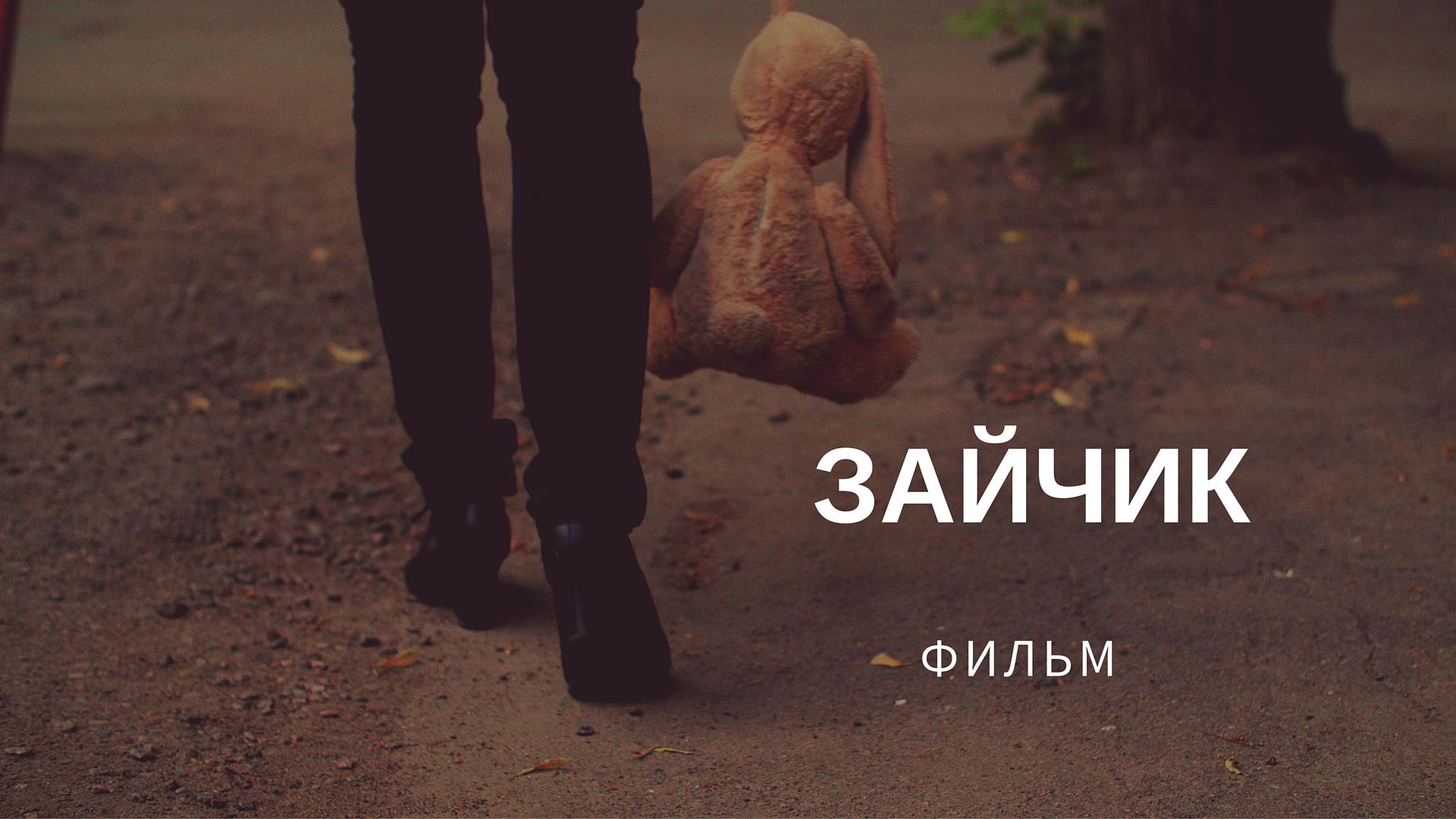 Короткометражный фильм Ксении Виноградовой