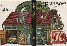 Книга Книга Ваш дом. Пособие индивидуальному застройщику