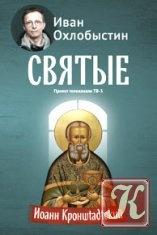Книга Книга Иоанн Кронштадтский