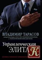 Книга Книга Управленческая элита. Как мы ее отбираем и готовим