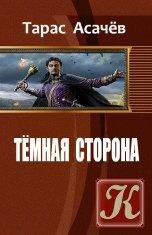 Книга Книга Тёмная сторона