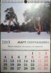 calendar201303.jpg