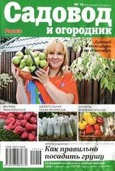 Журнал Садовод и огородник №16 2015