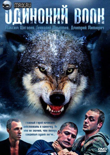 Одинокий волк 2013 все серии