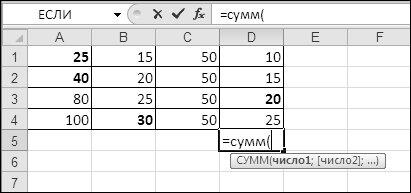 Рис. 6.12. После ввода имени функции и открывающей скобки отображается подсказка, содержащая список аргументов функции