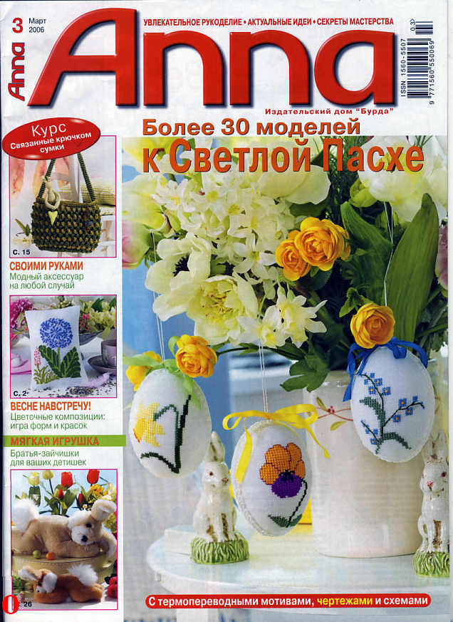 Журналы рукоделие пасха