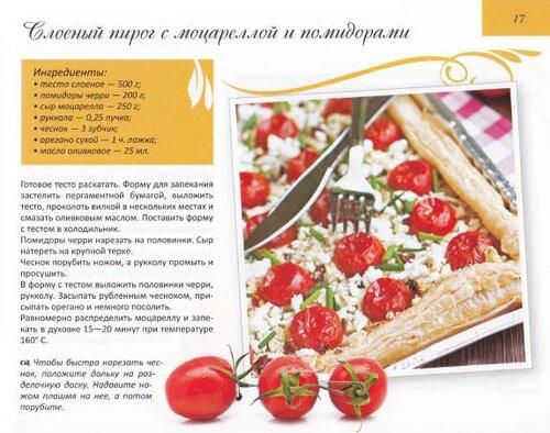 Пицца из слоеного теста рецепт с солеными огурцами