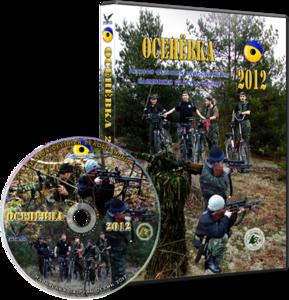 Осенёвка-12 DVD