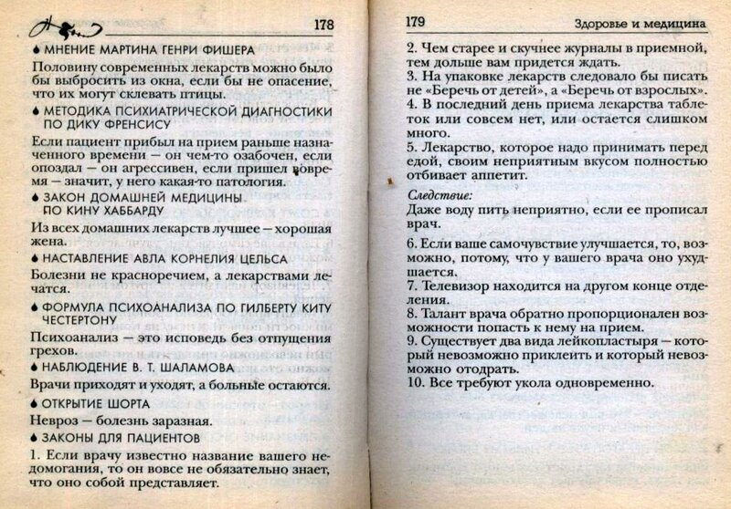 Совр. энц. афоризмов 089.jpg