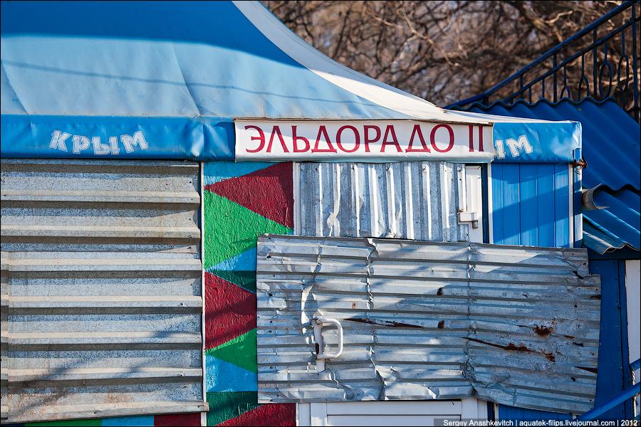 Иcкатели сокровищ на крымских пляжах