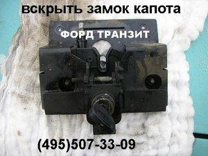 открыть замок капота транзит (495)507-33-09 форд