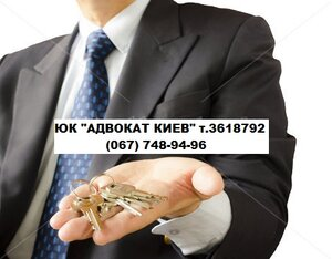 Адвокат по недвижимости Киев