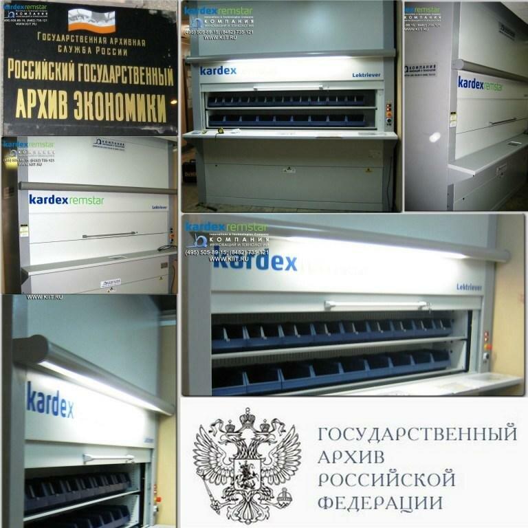 Государственный архив Российской Федерации - автоматизированные архивы KARDEX LEKTRIEVER