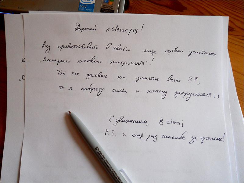 почтовый эксперимент (фото zimaj)