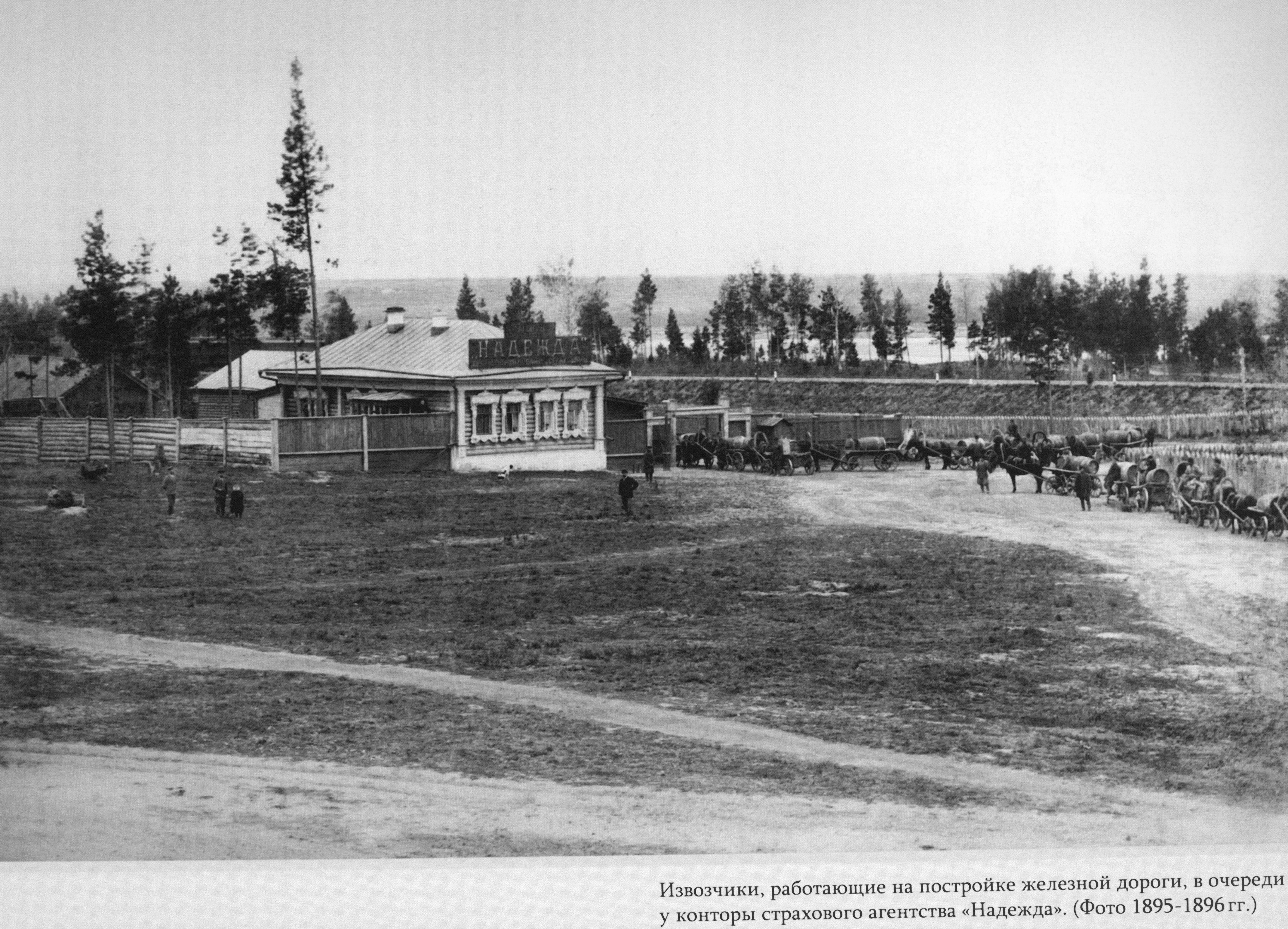 Извозчики, работающие на строительстве железной дороги, 1895