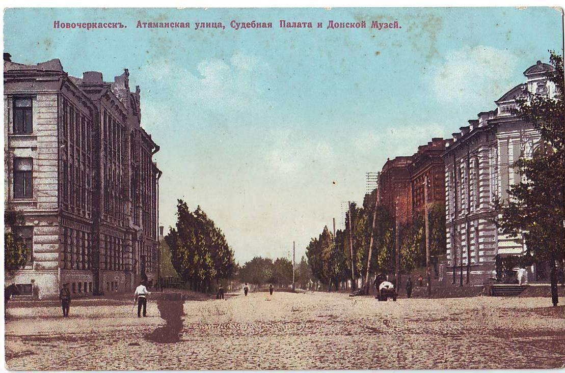 Атаманская улица, Судебная палата и Донской Музей