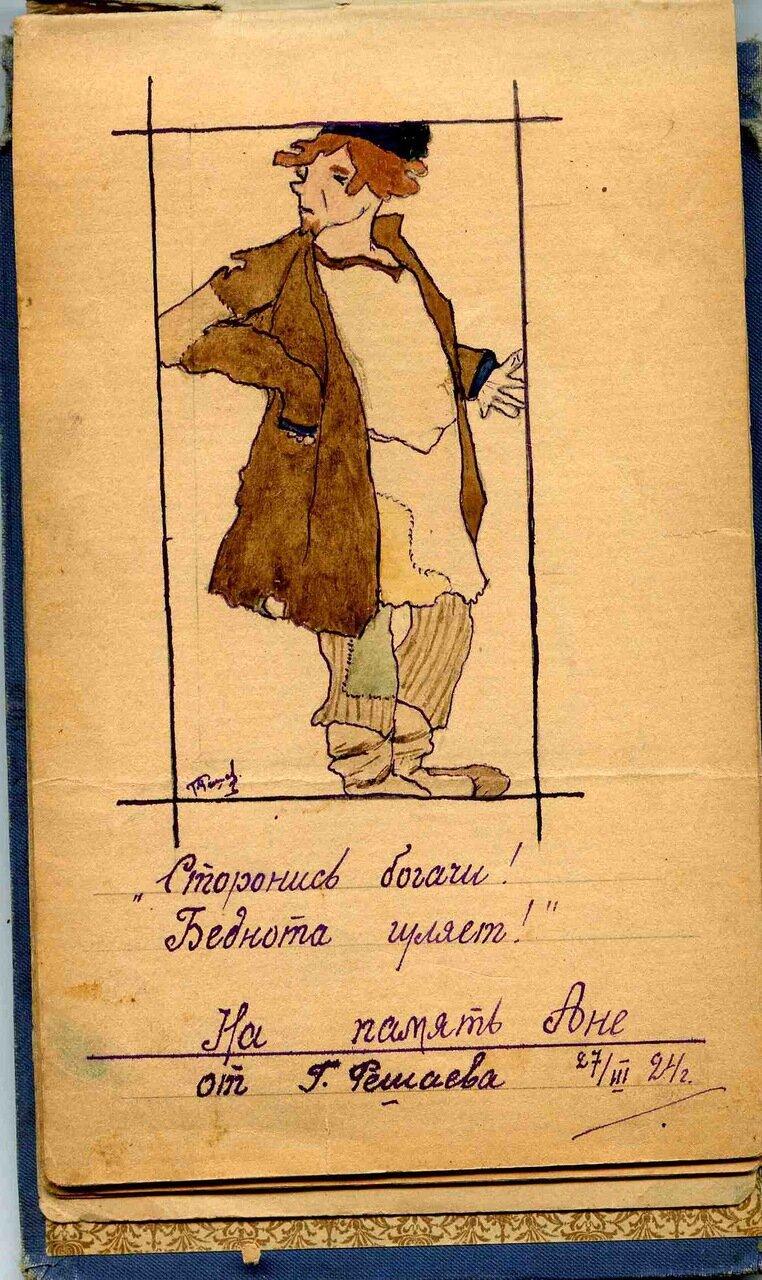 1924, 27 марта