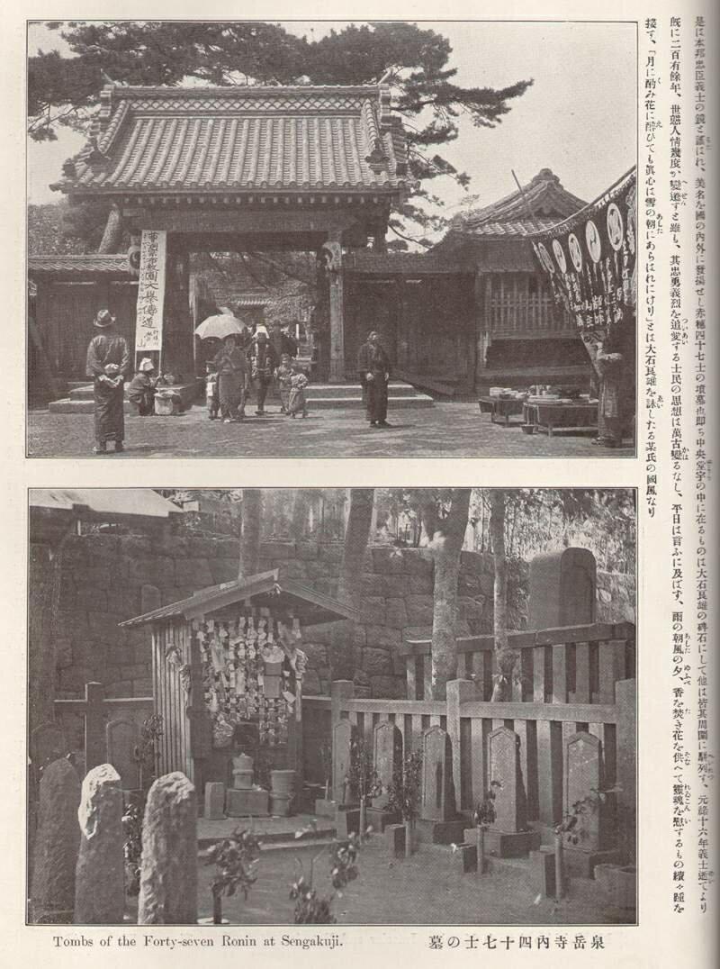 Гробница Сорока семи ронинов в Сенкакуджи