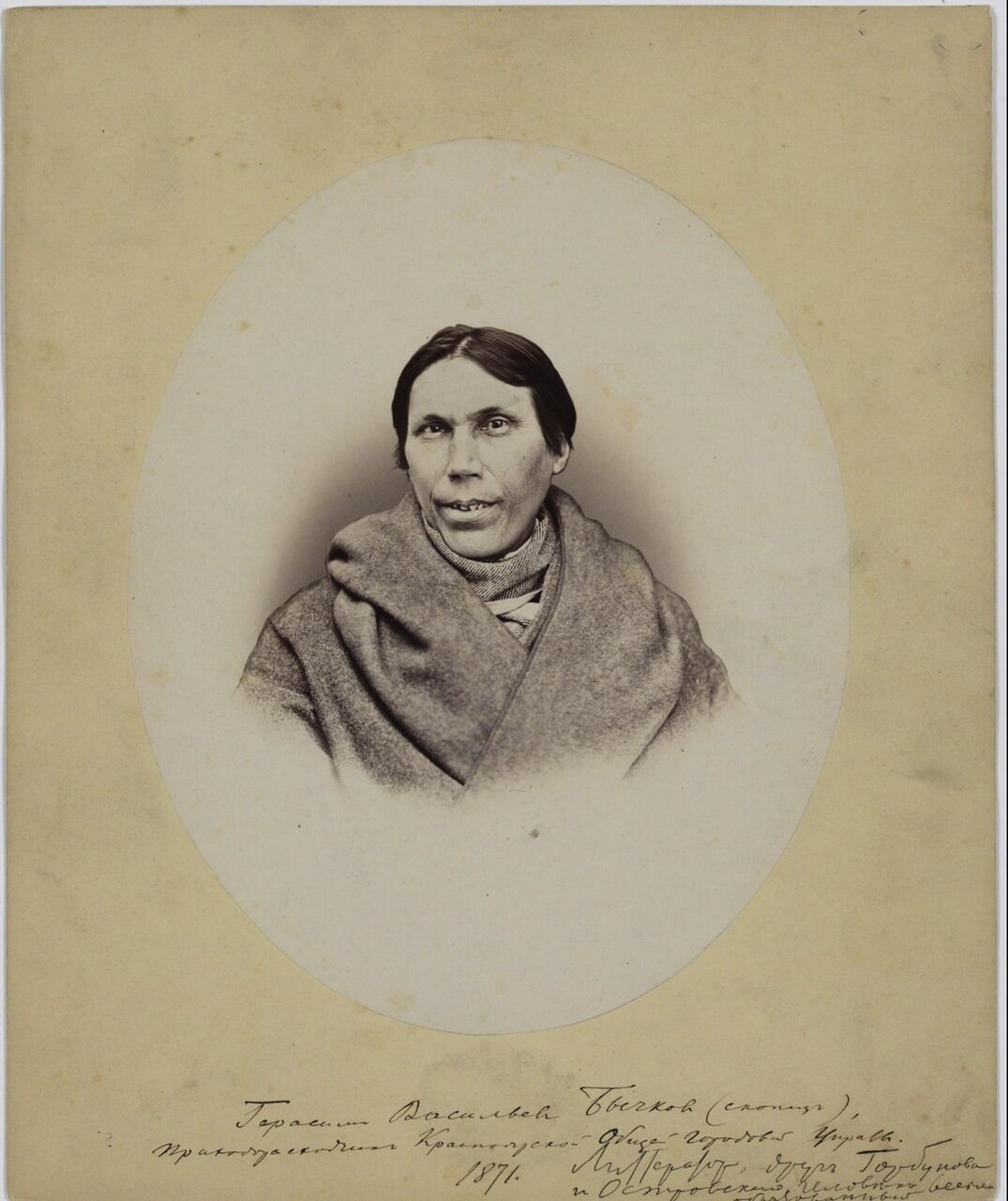 Портрет Герасима Бычкова, литератора. Фотография при Управлении Моск. обер-полицмейстера 1871 г.