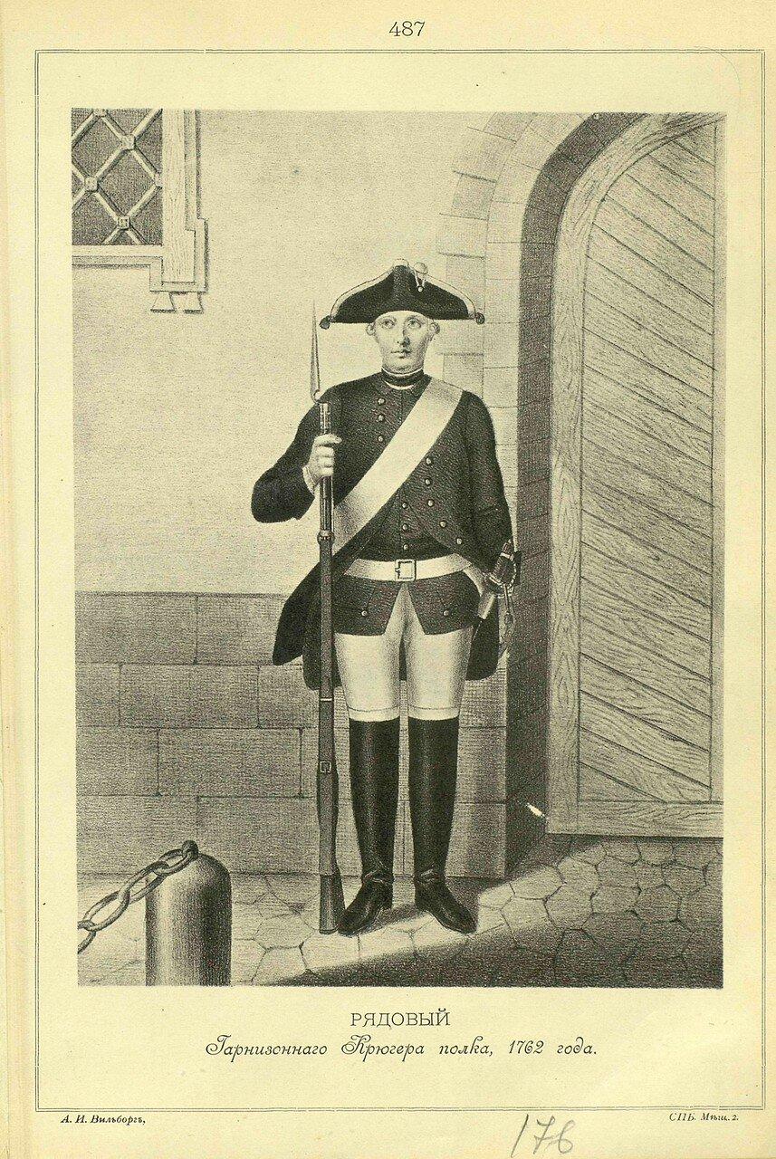 487. РЯДОВОЙ Гарнизонного Крюгера полка, 1762 года.