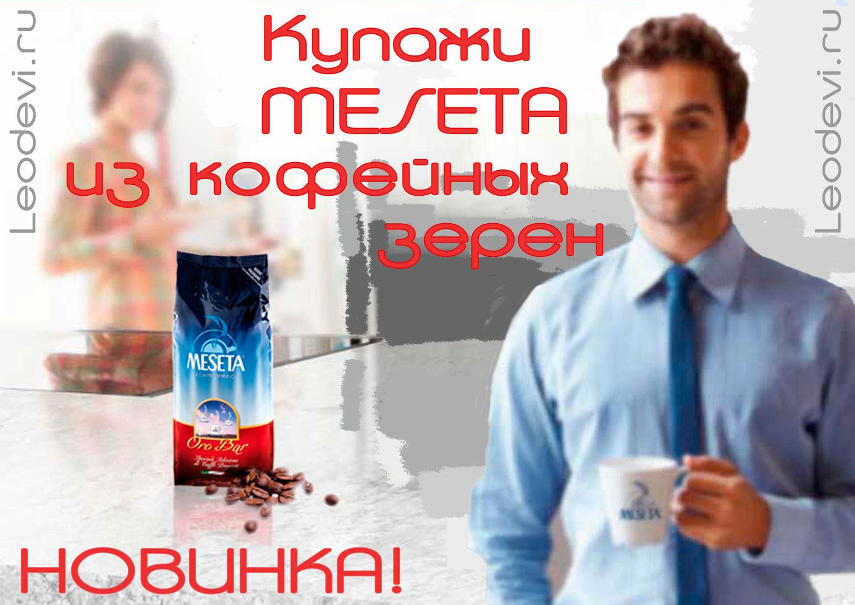 Кофе Meseta