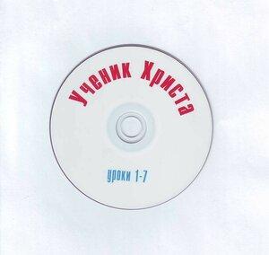 Ученик Христа 1 часть - DVD.JPG