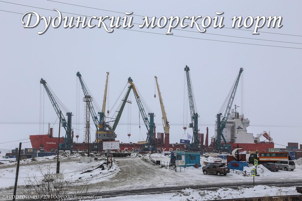 Дудинский морской порт.jpg