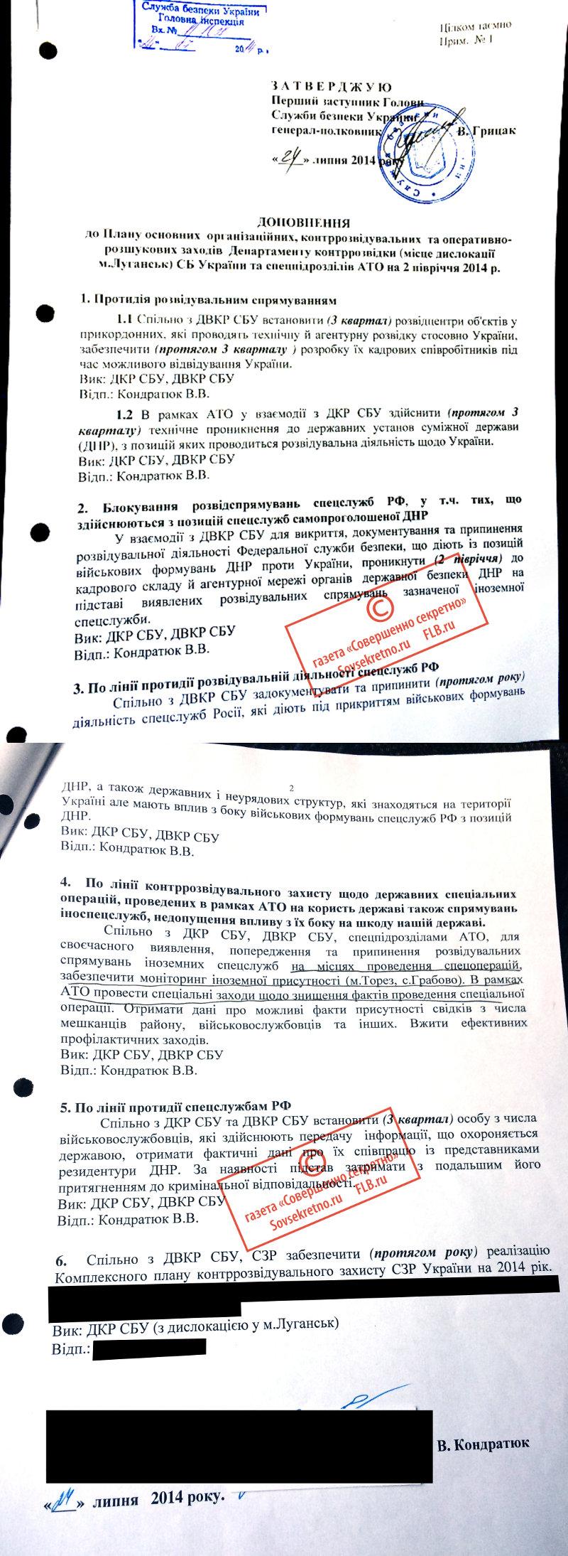 Документ № 3 от 24 июля 2014 года