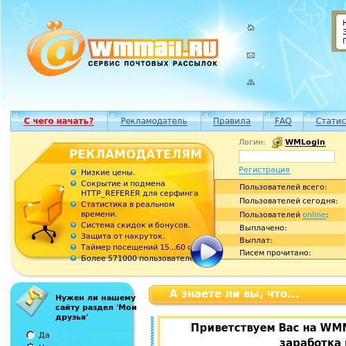 Заработок в интернете на WMmail!