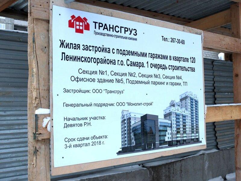 Ленинский и Самарский районы 246.JPG