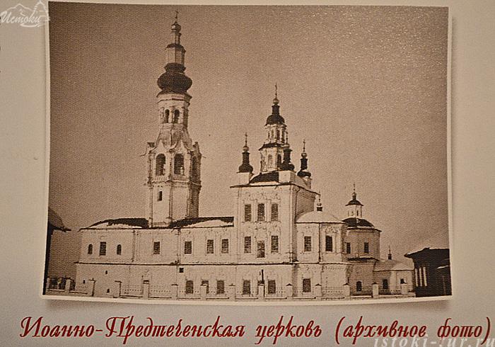 Иоанно-Предтеченская_церковь_Ioanno-Predtechenskaya_tserkov'