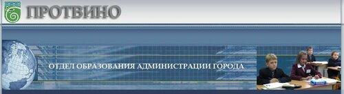 Отдел образования Администрации Протвино