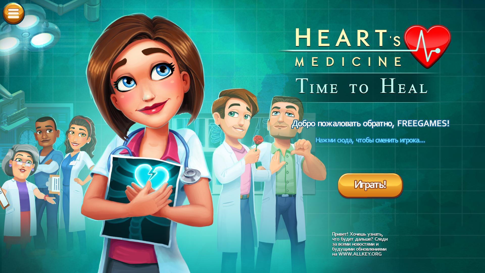 Heart's Medicine. Time to Heal. Коллекционное издание (Rus)