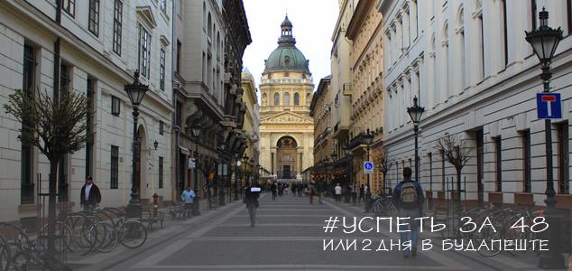 Маршрут в Будапеште на два дня