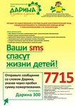 дарина смс-помощь 7715.jpg