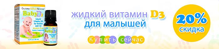 iherb-код-на-скидку-скидка-айхерб78.jpg