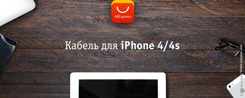 Кабель для iPhone 4s