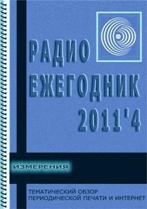 Журнал: Радиоежегодник (new) 0_148bee_2ac57afb_orig